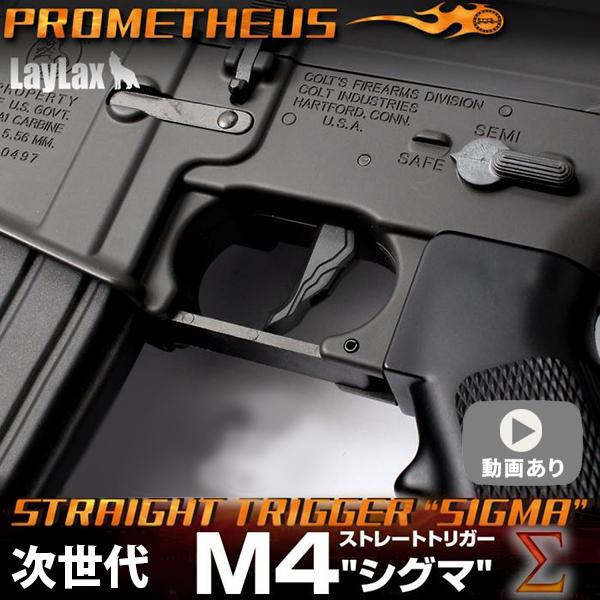 次世代M4シリーズ用 ストレートトリガー シグマ ブラック