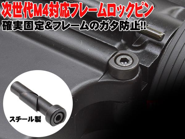 【アウトレット特価】次世代M4専用 フロントフレームロックピン BK