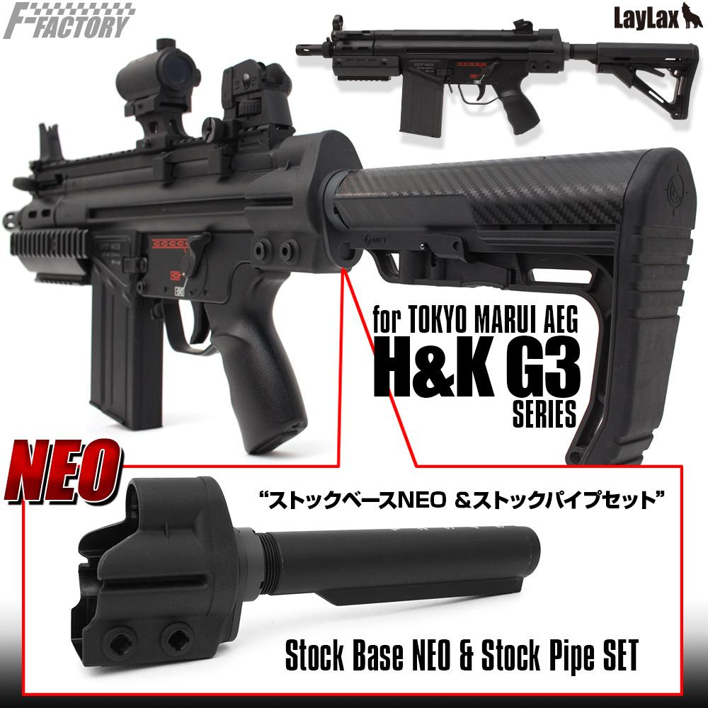 マルイ G3 ストックベース NEO&ストックパイプ セット