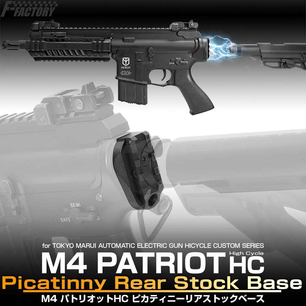M4 パトリオットHC ピカティニーリアストックベース