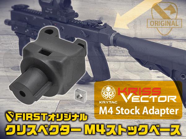 クリスベクター M4ストックベース ストックアダプター KRISS VECTOR ヴェクター