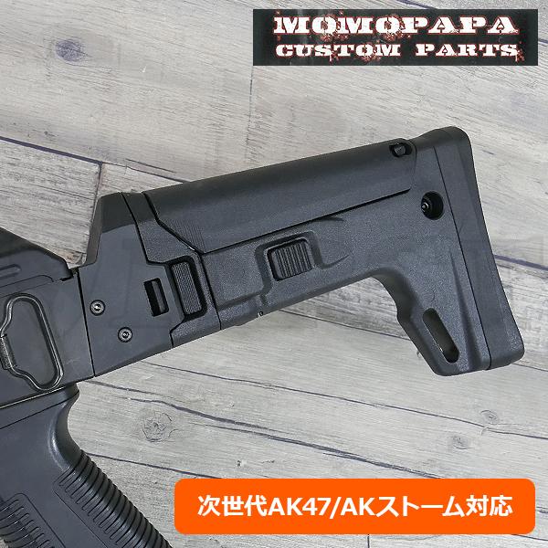 次世代AK47/AKストーム対応 AK47 MASADAスタイルストックセット