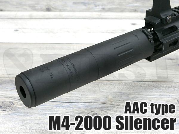 AAC M4-2000タイプ サイレンサー BK