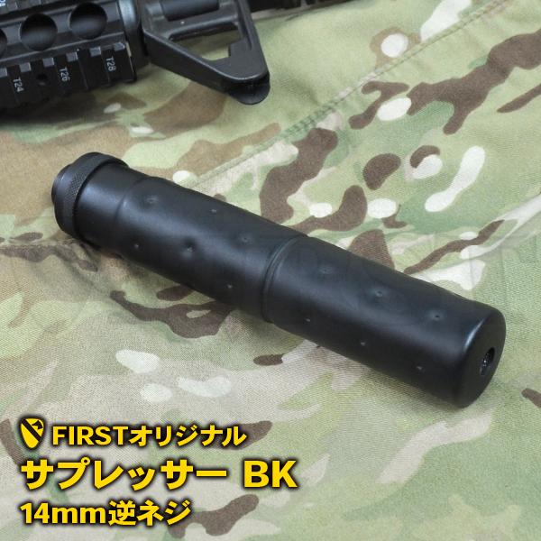 FIRST オリジナル サプレッサー BK 14mm逆ネジ