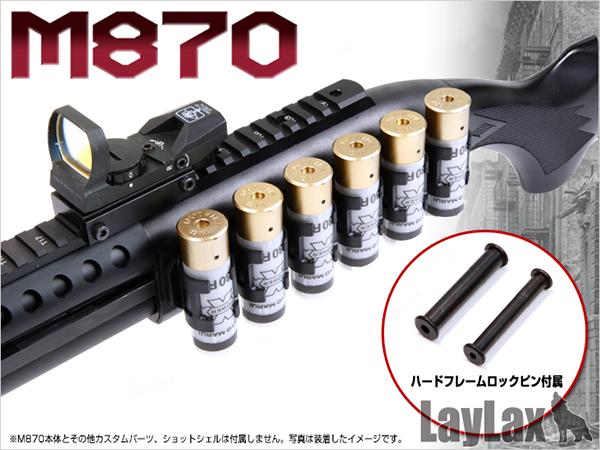 マルイ M870 サイドプレート シェルホルダー