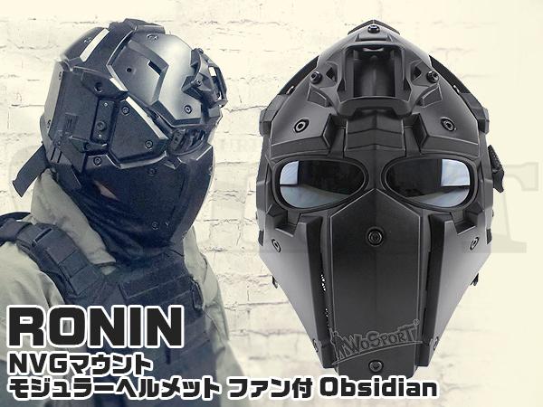 RONIN NVGマウントモジュラーヘルメット ファン付 Obsidian