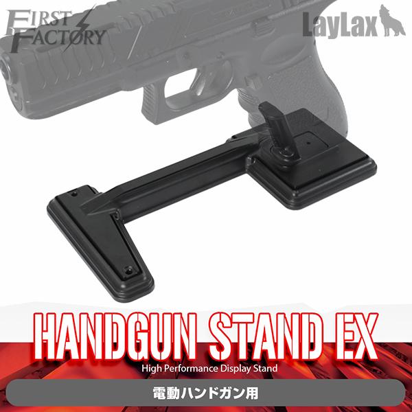 ハンドガンスタンド EX (電動ハンドガン用)