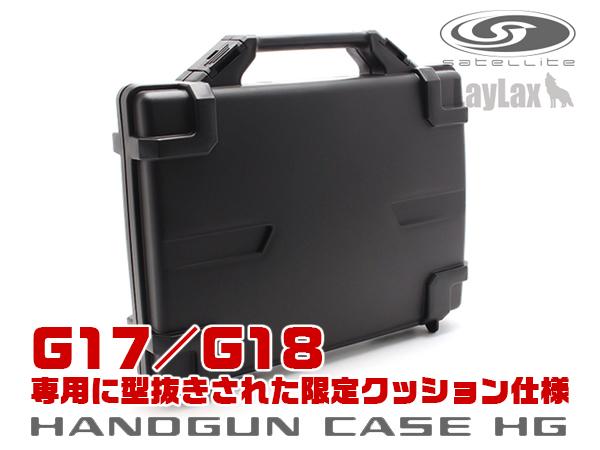 【限定】ハンドガンケースHG G17/G18