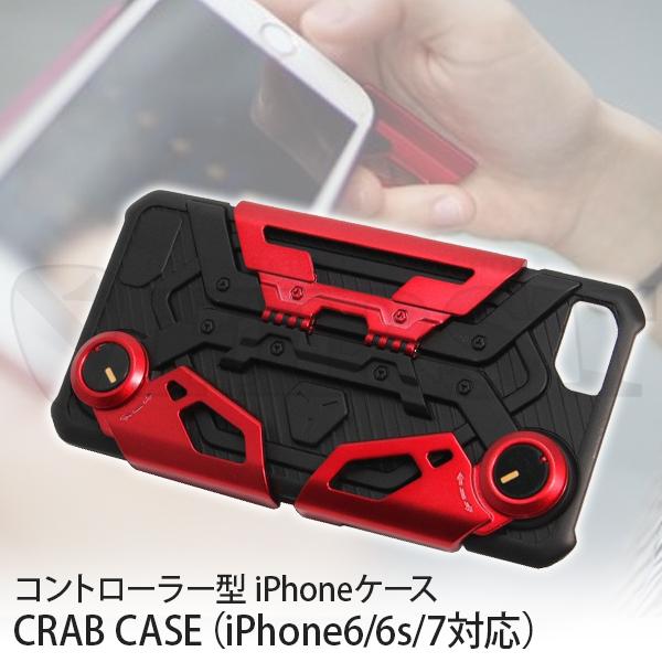 b5c41e061e ゲームコントローラー型 フォールディング スマートフォンケース RED (iPhone6/6s/7対応)