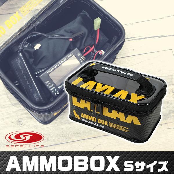 LayLax アンモボックス Sサイズ