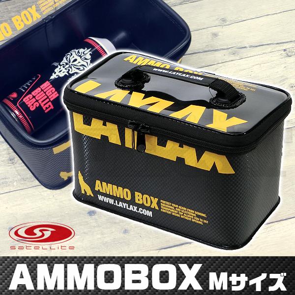LayLax アンモボックス Mサイズ