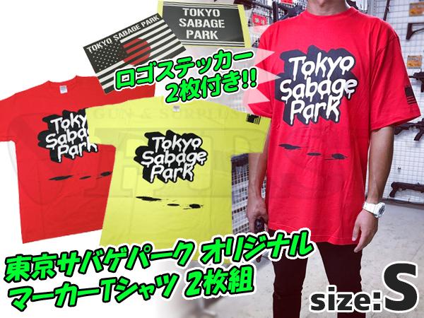 東京サバゲパーク オリジナルマーカーTシャツ 2種セット Sサイズ