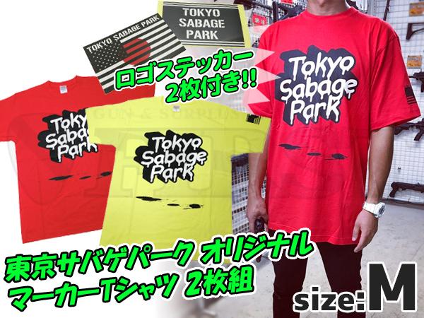 東京サバゲパーク オリジナルマーカーTシャツ 2種セット Mサイズ