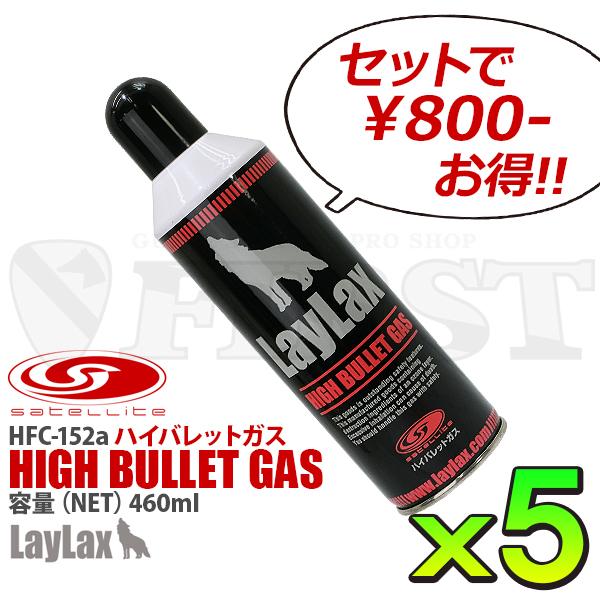 ハイバレットガス 152a 5本セット