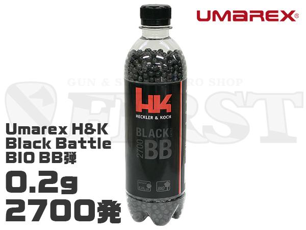 【ボーナスSALE】UMAREX H&K ブラックバイオBB弾 0.20g 2700発 ボトル
