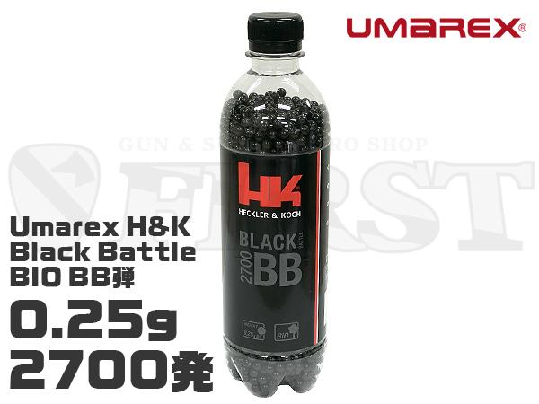UMAREX H&K ブラックバイオBB弾 0.25g 2700発 ボトル