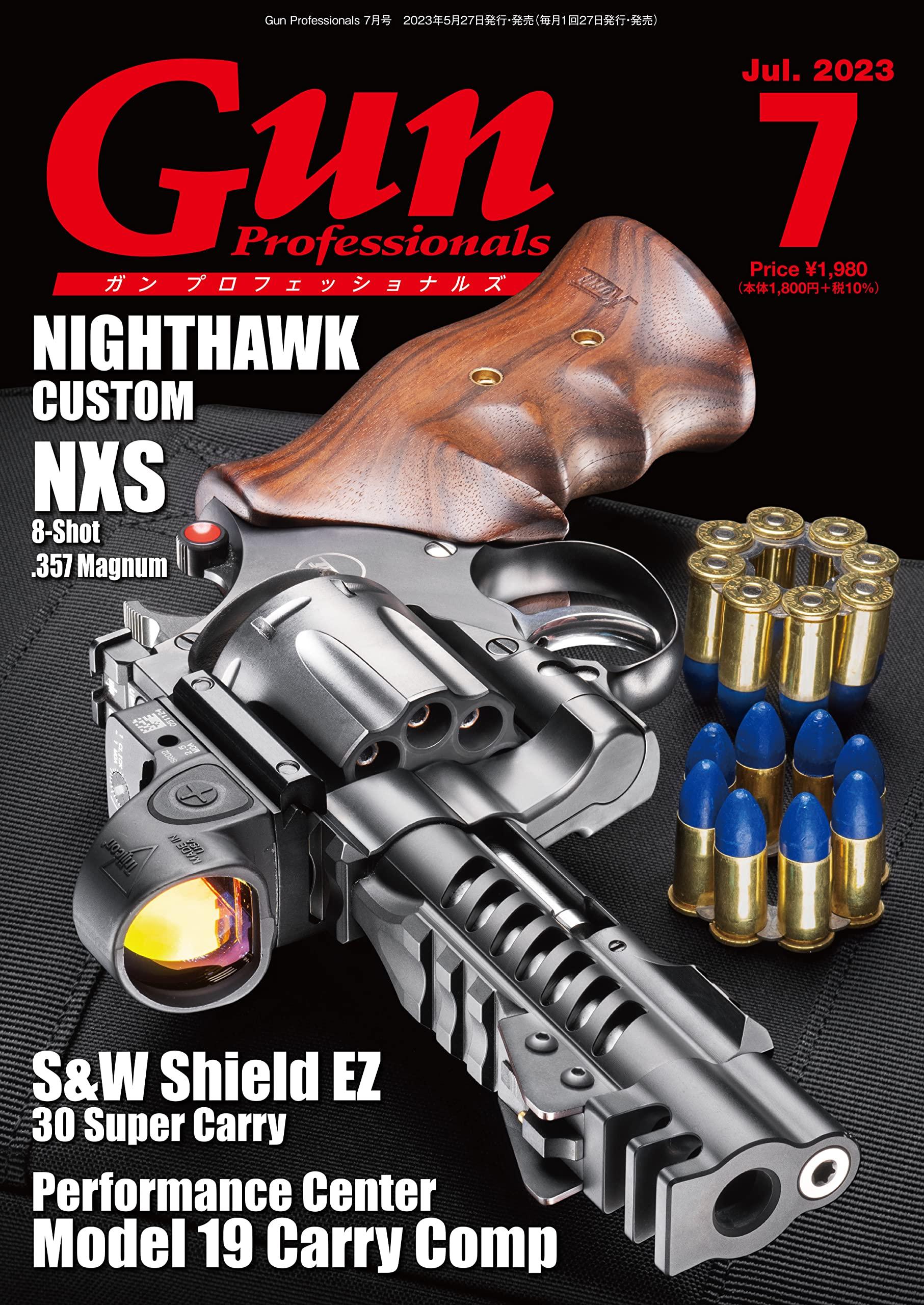 GUN Professionals 7月号