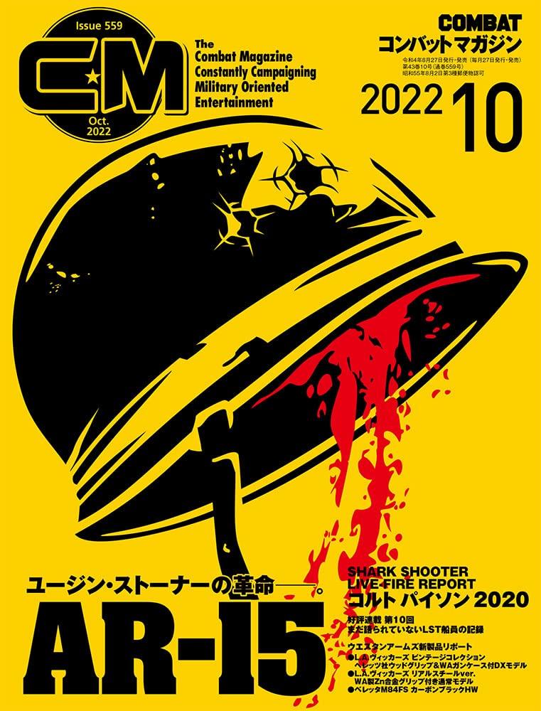コンバットマガジン 10月号