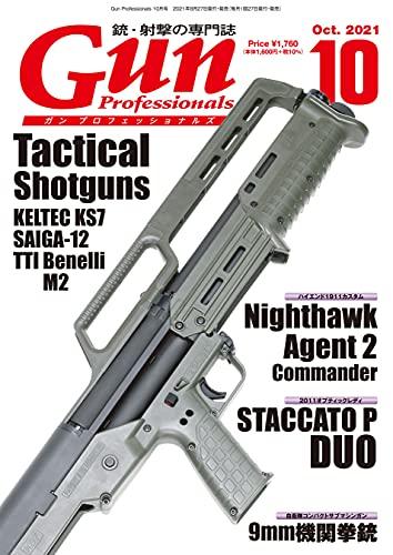 GUN Professionals 10月号