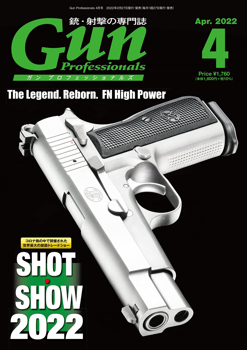GUN Professionals 4月号