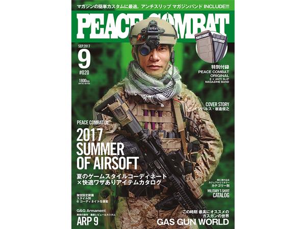 PEACE COMBAT VOL.20