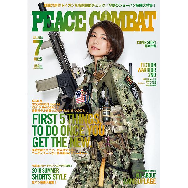 PEACE COMBAT VOL.25
