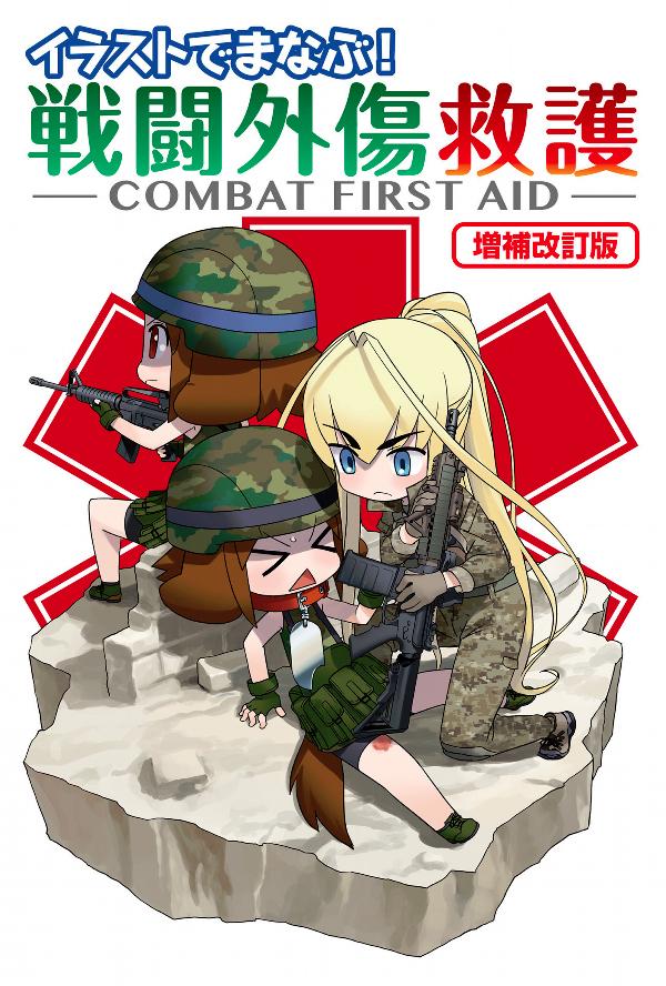 イラストでまなぶ! 戦闘外傷救護 -COMBAT FIRST AID- 増補改訂版