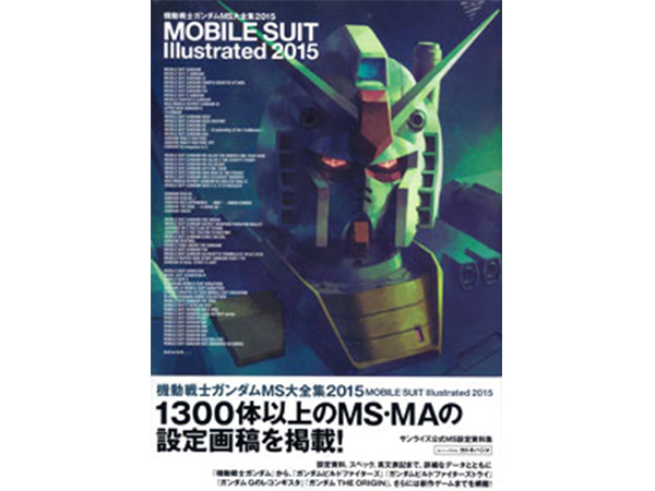 ��ư��Υ������ MS������2015 MOBILE SUIT Illustrated 2015�ʽ��ҡ�KADOKAWA