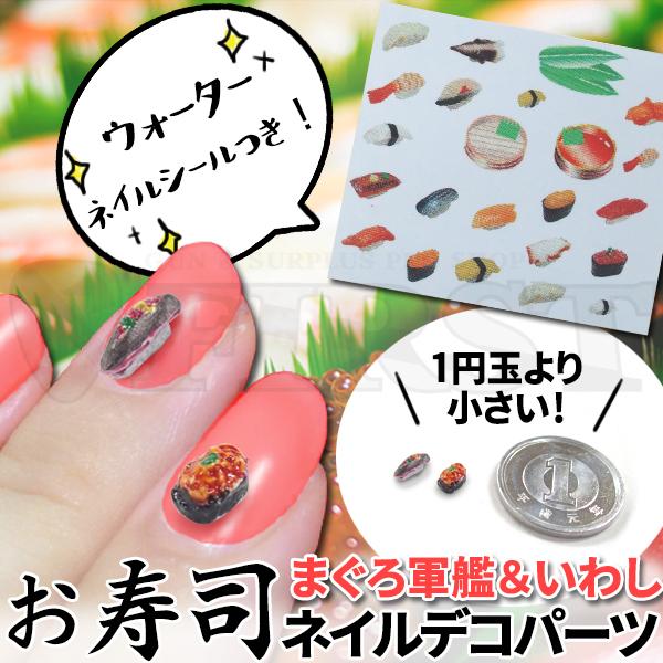 【ネコポス対応】PRO-HOBBY ネイルデコパーツ お寿司シリーズ まぐろ軍艦&いわし