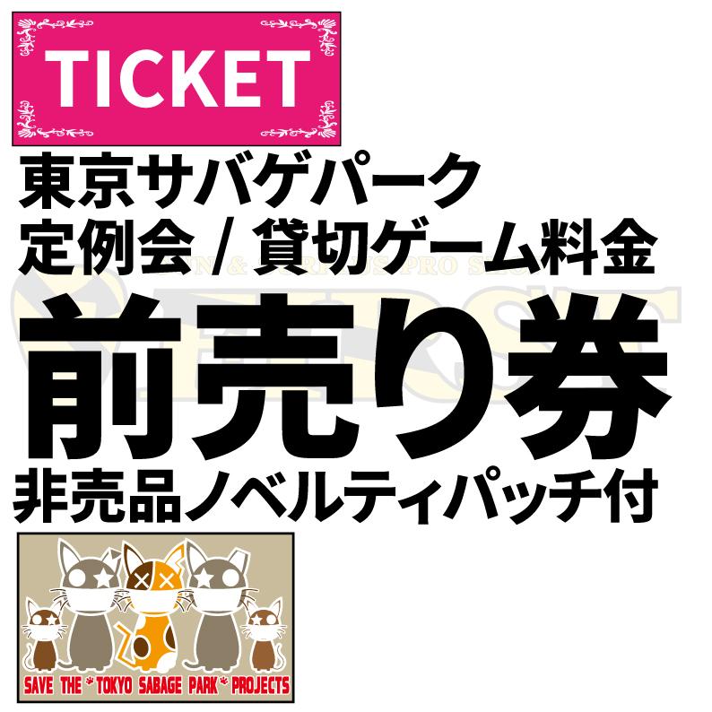 東京サバゲパーク 定例会/貸切ゲーム前売り券「MASK THE CATS」パッチ付き
