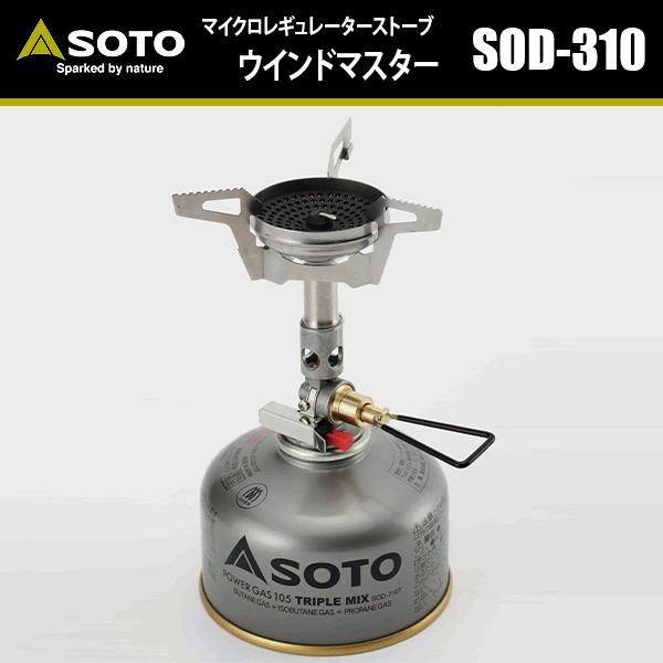 SOTO SOD-310 マイクロレギュレーターストーブ ウインドマスター