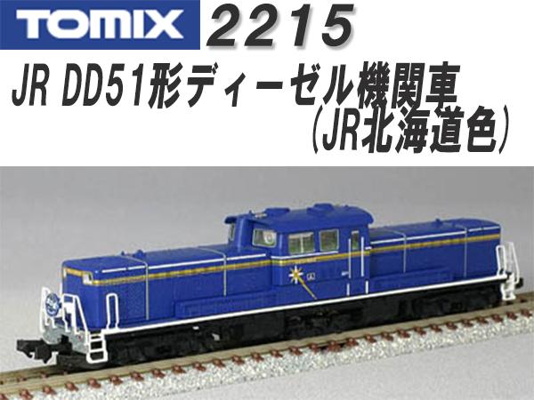 【A】 DD51-1000形 HOゲージ/ ディーゼル機関車 【中古】 (JR北海道色) TOMIX HO-204 JR