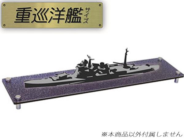 PPC-K57 モデルベース WL 重巡洋艦サイズ