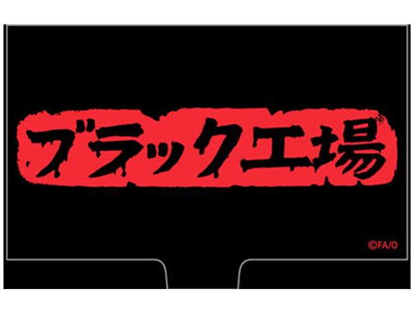 おそ松さん ブラック工場名刺ケース コスパ版