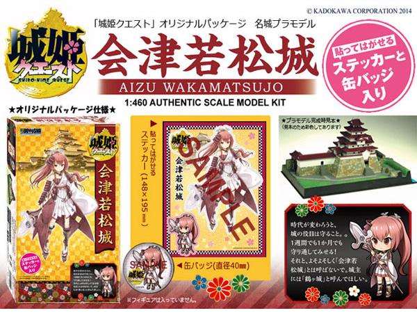 『城姫クエスト』オリジナルパッケージ 名城プラモデル 1/460 会津若松城 童友社版