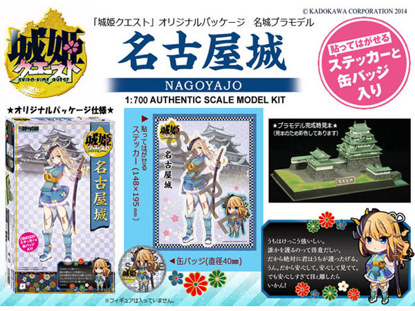 『城姫クエスト』オリジナルパッケージ 名城プラモデル 1/700 名古屋城 童友社版