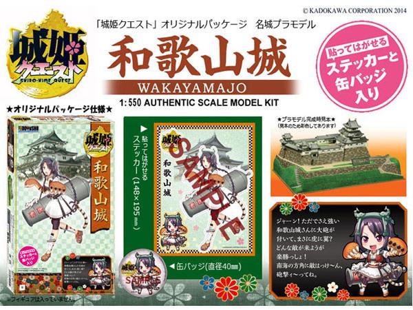 『城姫クエスト』オリジナルパッケージ 名城プラモデル 1/550 和歌山城 童友社版