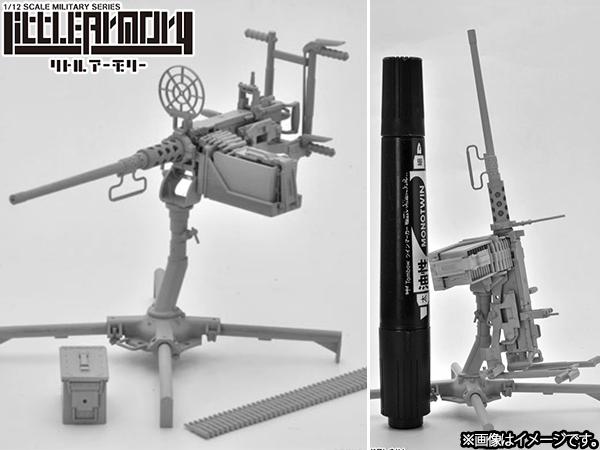 【予約】リトルアーモリー LD009 1/12 M2重機関銃(対空銃架) プラモデル トミーテック版 ※クレジット予約のみ