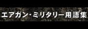 エアガン・ミリタリー用語集