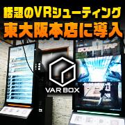 東大阪本店に「VAR BOX」導入