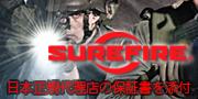 ���ܤ��ߤ���!!SUREFIRE!!