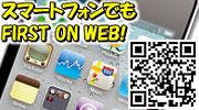 スマートフォンでもFIRST ON WEB!