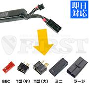 バッテリー コネクター変更加工