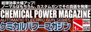 FIRSTケミカルパワーマガジン!!