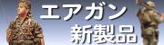 エアガンNEW ITEM 新製品予約!!