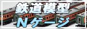 鉄道模型・Nゲージ・HOゲージ・レイアウト用品