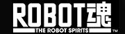 ニュー・スタンダード・フィギュア、ROBOT魂!!