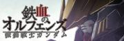 鉄血のオルフェンズ シリーズのモビルスーツをチェック!!