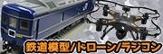 鉄道模型・Nゲージ・ドローン・ラジコンはコチラ!