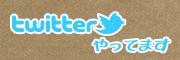 フィギュア、プラモなどの最新情報はツイッターでチェック!